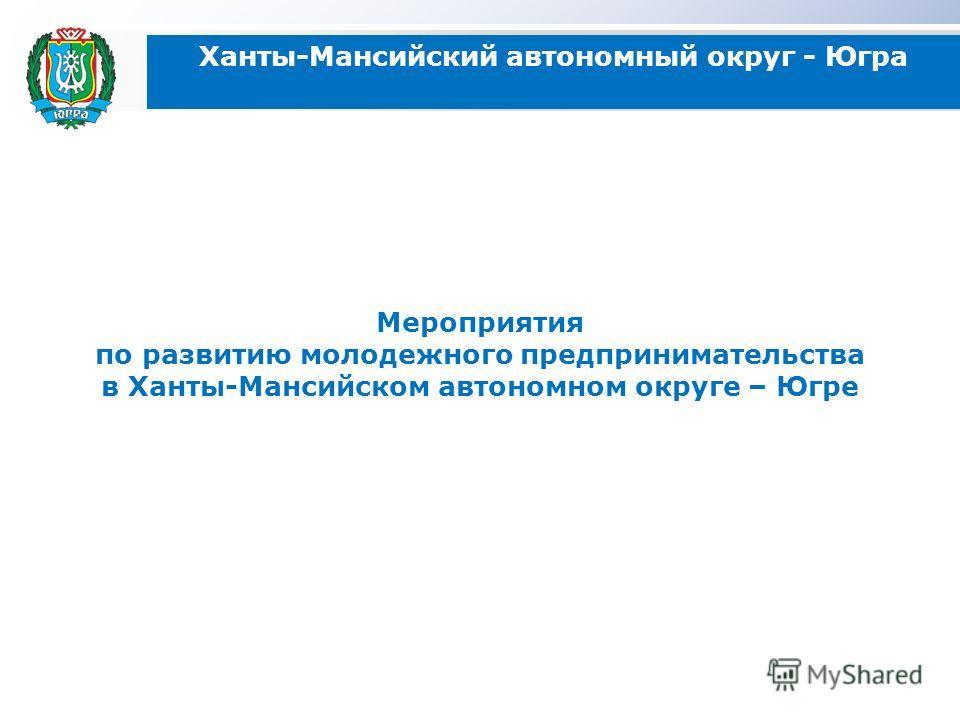 Ханты-Мансийский автономный округ - Югра Мероприятия по развитию молодежного предпринимательства в Ханты-Мансийском автономном округе – Югре