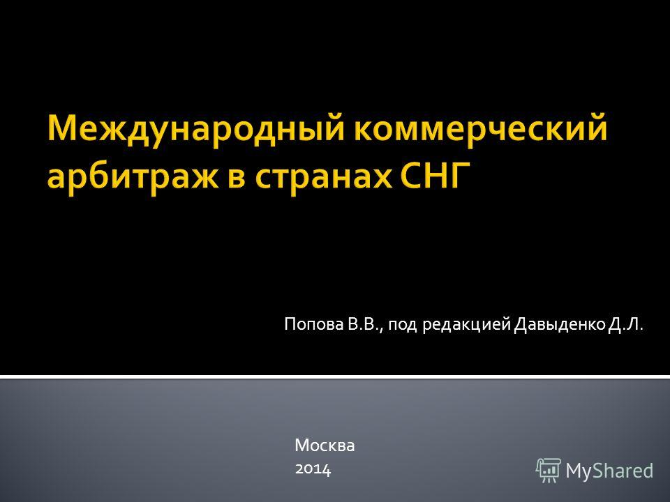 Попова В.В., под редакцией Давыденко Д.Л. Москва 2014