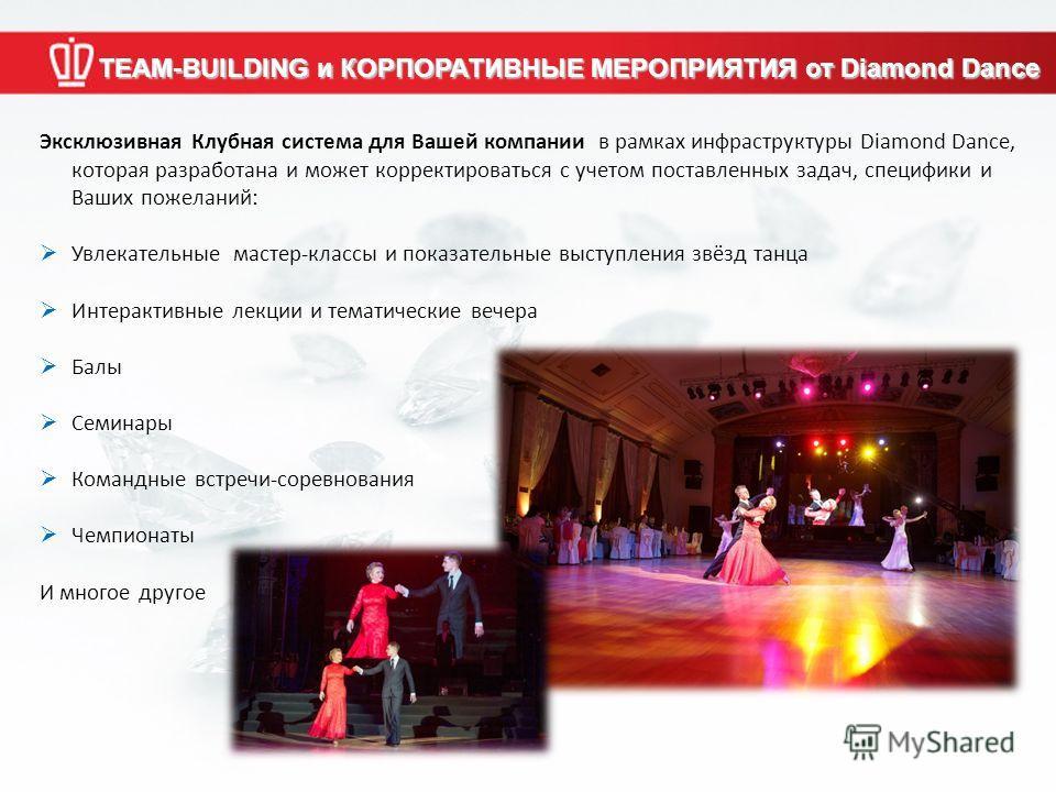 TEAM-BUILDING и КОРПОРАТИВНЫЕ МЕРОПРИЯТИЯ от Diamond Dance Эксклюзивная Клубная система для Вашей компании в рамках инфраструктуры Diamond Dance, которая разработана и может корректироваться с учетом поставленных задач, специфики и Ваших пожеланий: У