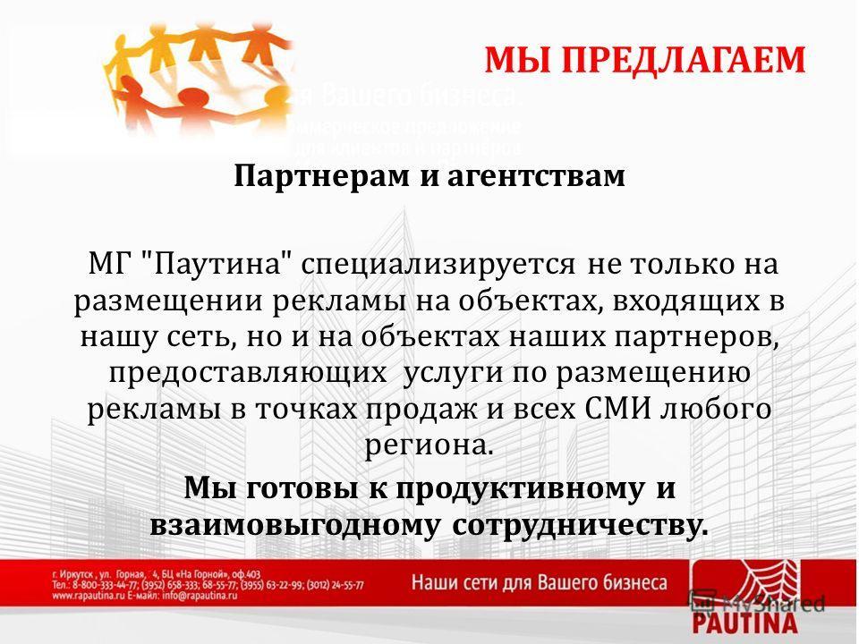 Партнерам и агентствам МГ