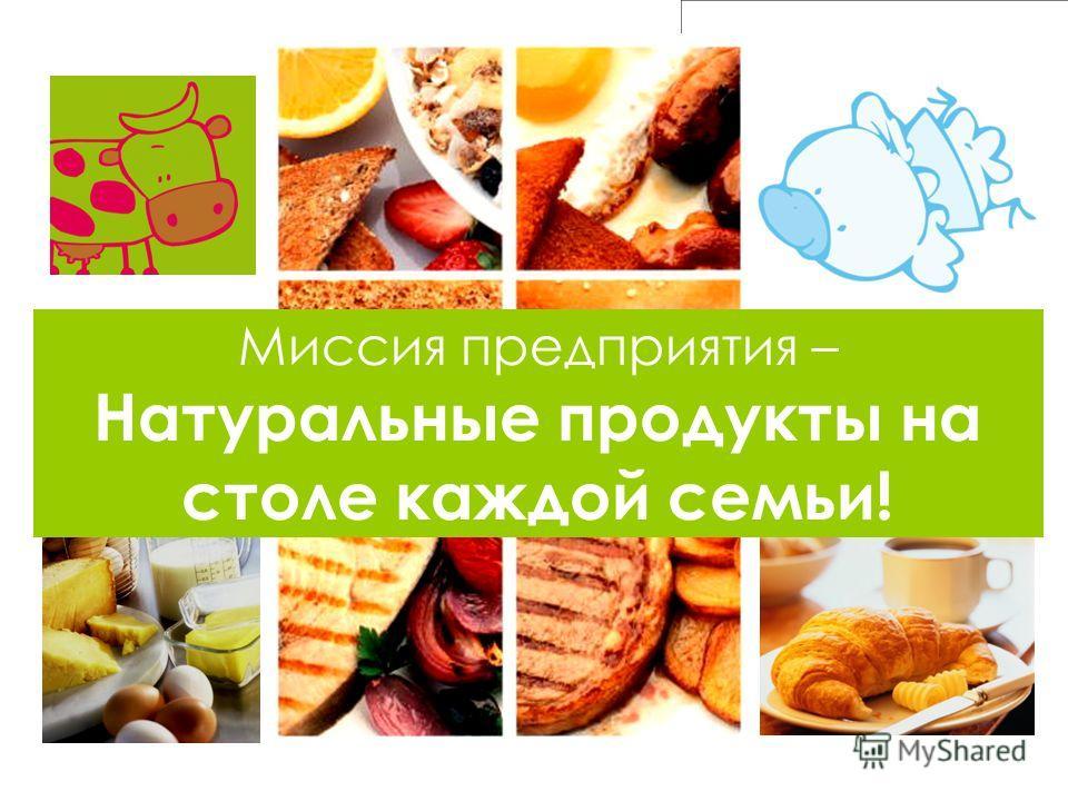 Миссия предприятия – Натуральные продукты на столе каждой семьи!