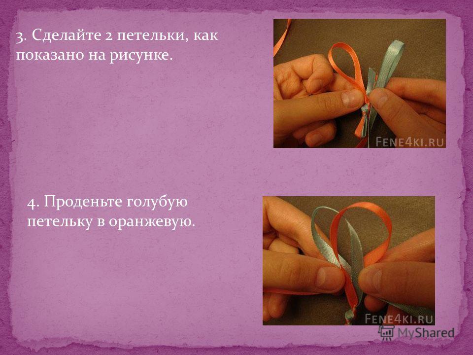 3. Сделайте 2 петельки, как показано на рисунке. 4. Проденьте голубую петельку в оранжевую.