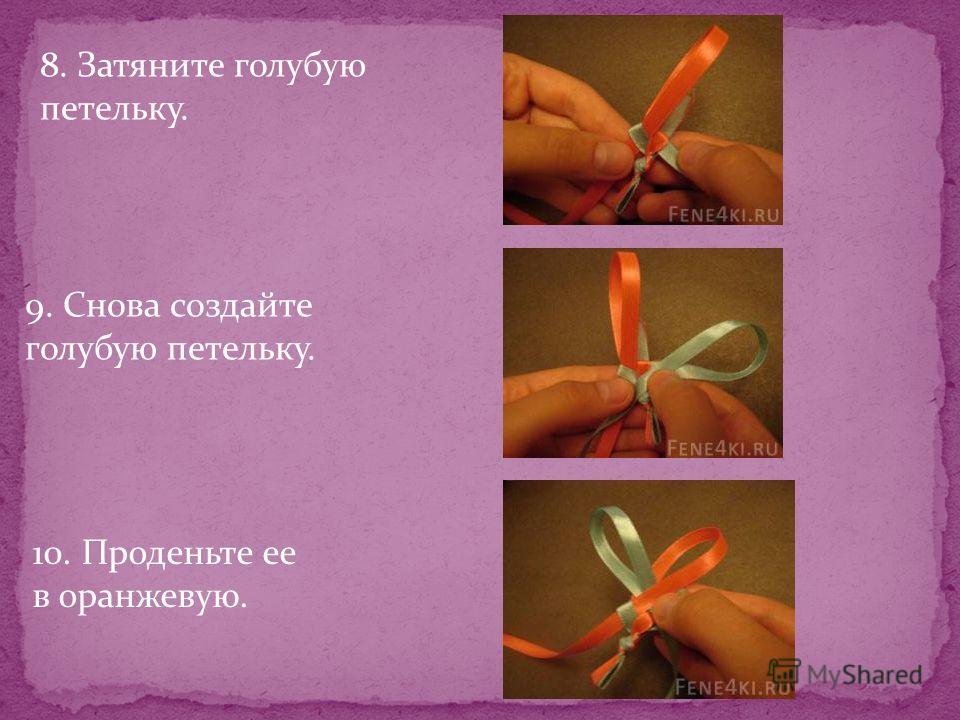 8. Затяните голубую петельку. 9. Снова создайте голубую петельку. 10. Проденьте ее в оранжевую.