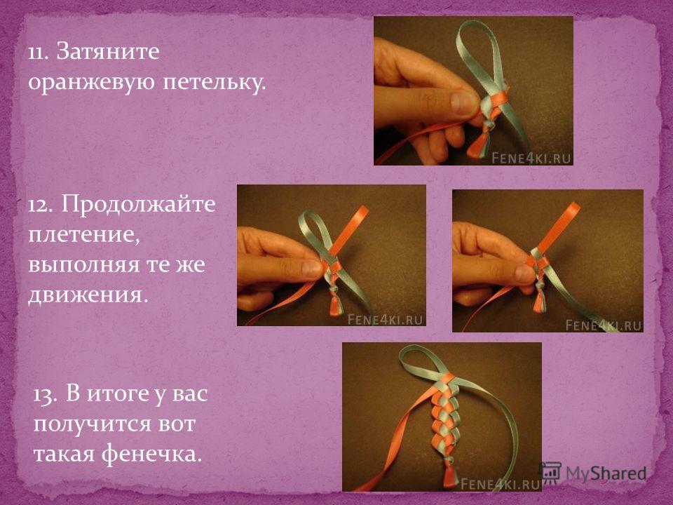11. Затяните оранжевую петельку. 12. Продолжайте плетение, выполняя те же движения. 13. В итоге у вас получится вот такая фенечка.