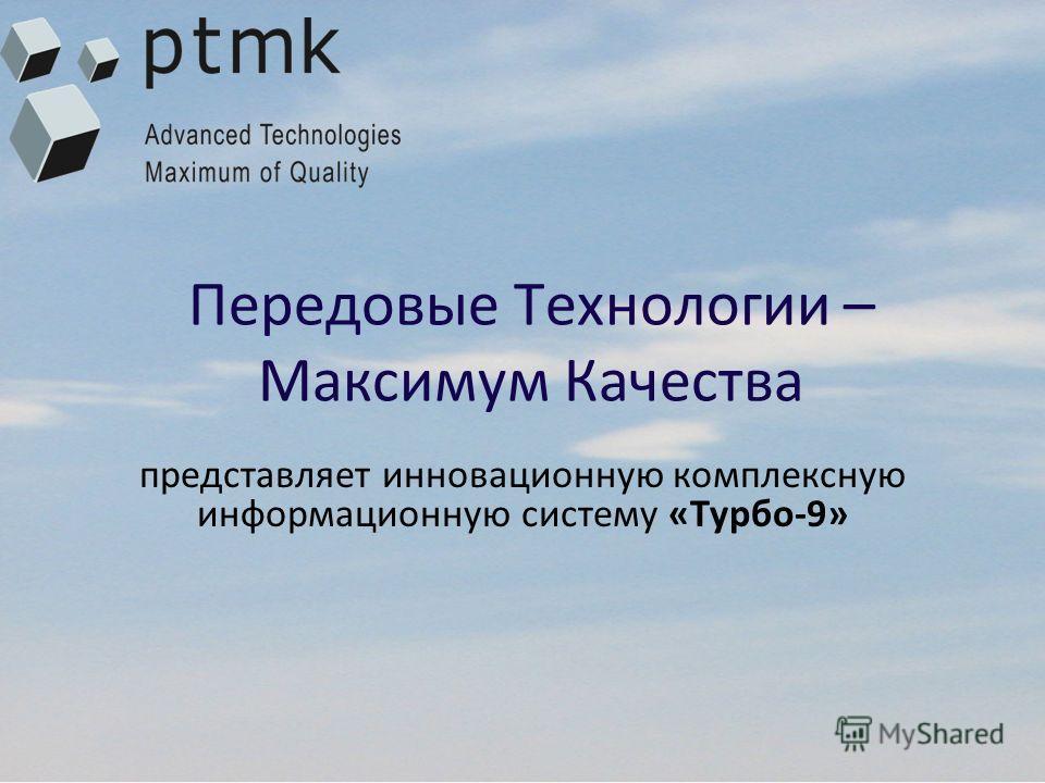 Передовые Технологии – Максимум Качества представляет инновационную комплексную информационную систему «Турбо-9»