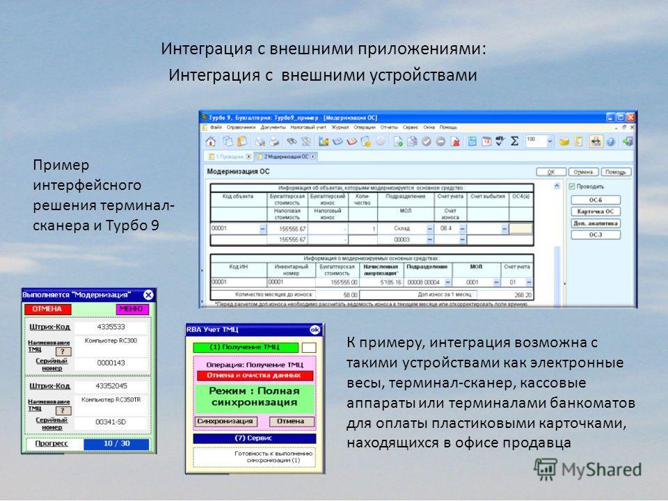 Интеграция с внешними приложениями: Интеграция с внешними устройствами Пример интерфейсного решения терминал- сканера и Турбо 9 К примеру, интеграция возможна с такими устройствами как электронные весы, терминал-сканер, кассовые аппараты или терминал
