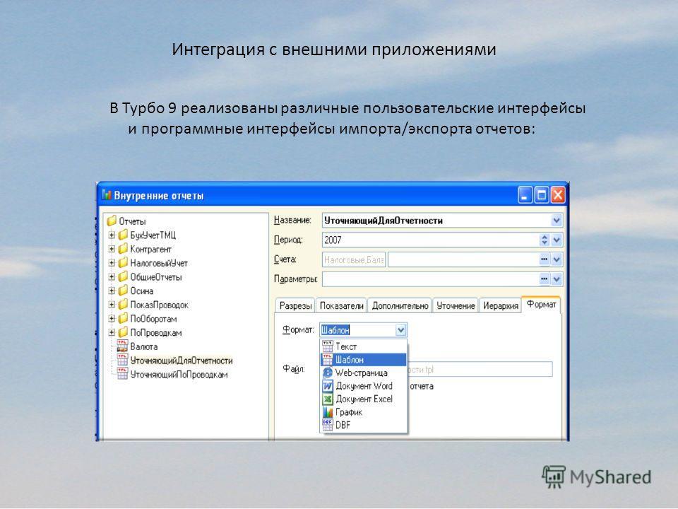 Интеграция с внешними приложениями В Турбо 9 реализованы различные пользовательские интерфейсы и программные интерфейсы импорта/экспорта отчетов: