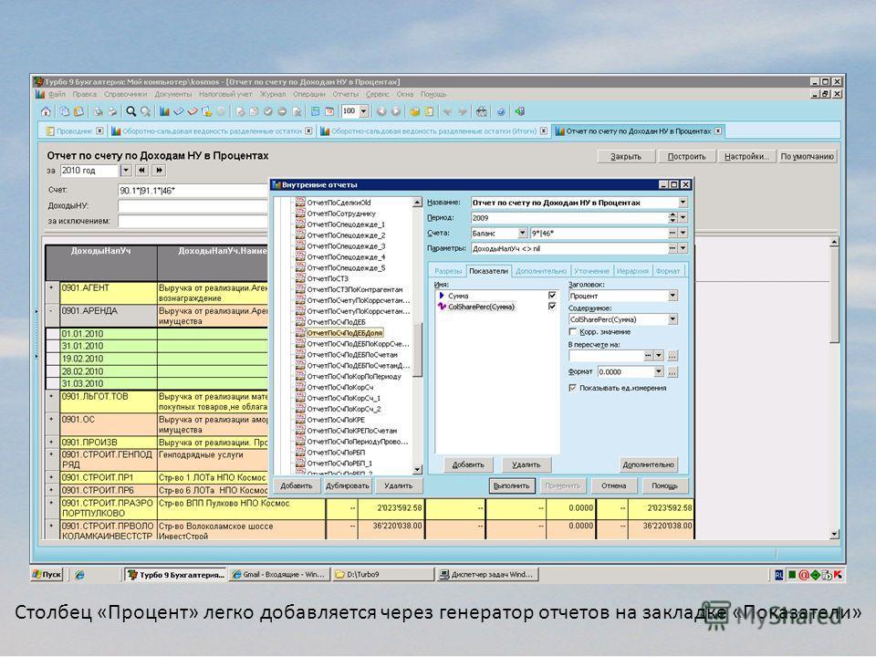 Столбец «Процент» легко добавляется через генератор отчетов на закладке «Показатели»