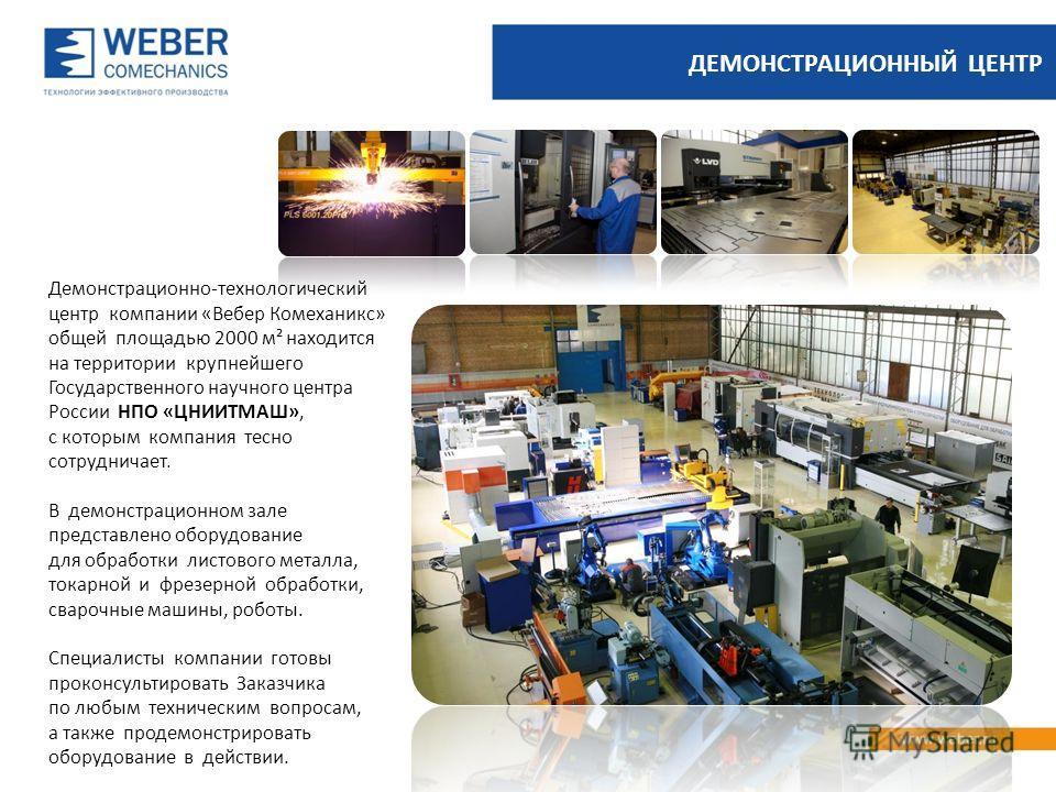 Демонстрационно-технологический центр компании «Вебер Комеханикс» общей площадью 2000 м² находится на территории крупнейшего Государственного научного центра России НПО «ЦНИИТМАШ», с которым компания тесно сотрудничает. В демонстрационном зале предст