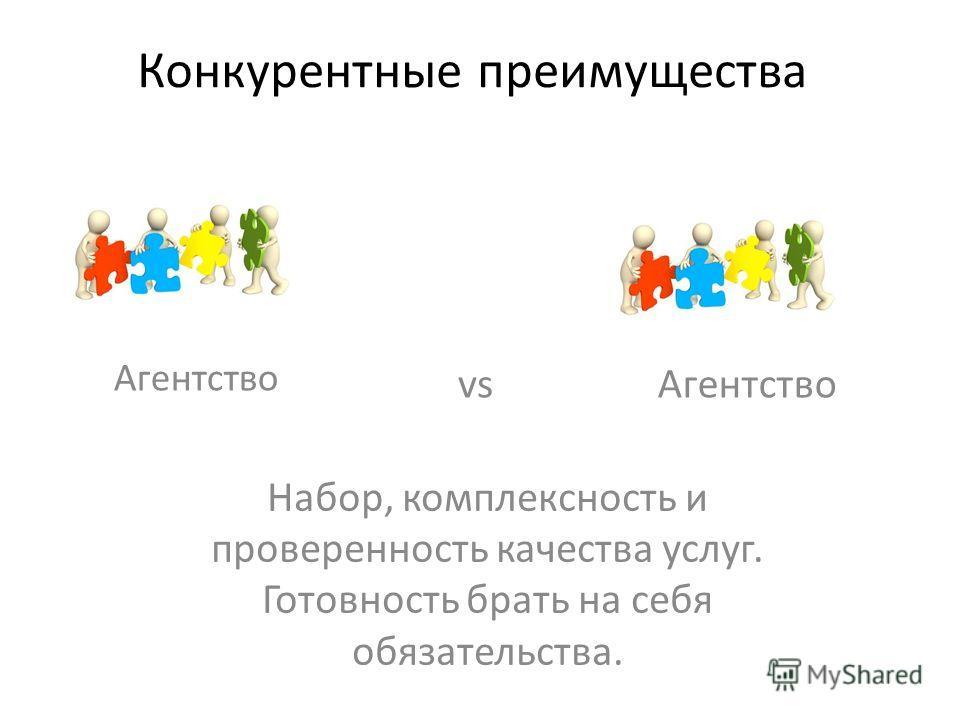 Конкурентные преимущества Агентство vs Набор, комплексность и проверенность качества услуг. Готовность брать на себя обязательства.