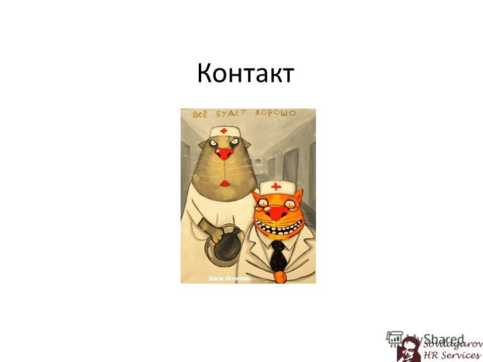 Контакт Вася Ложкин