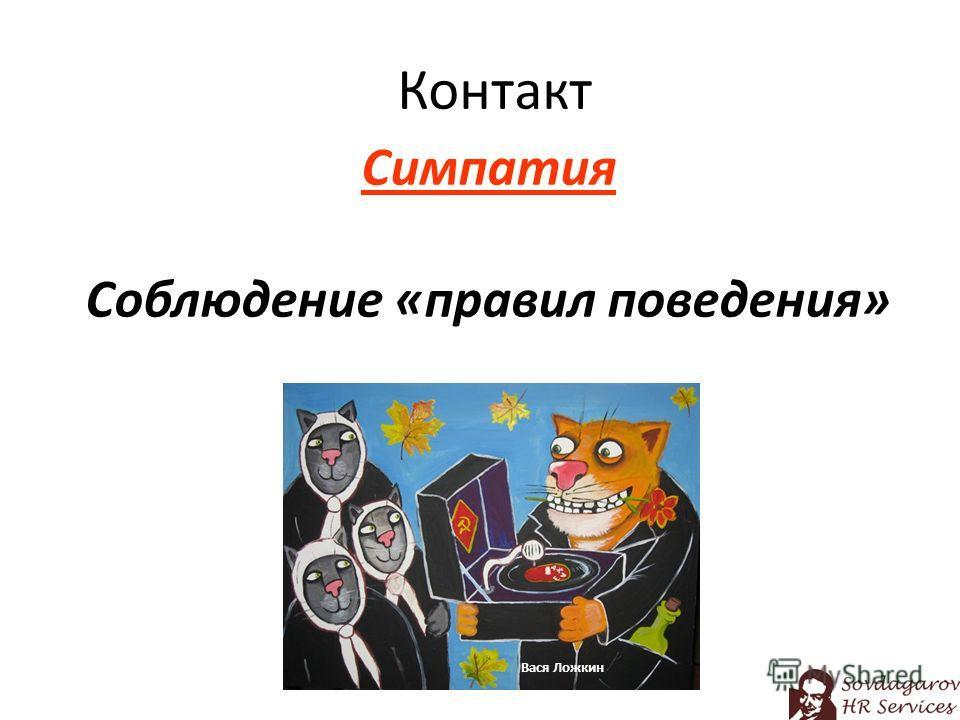 Контакт Симпатия Соблюдение «правил поведения» Вася Ложкин