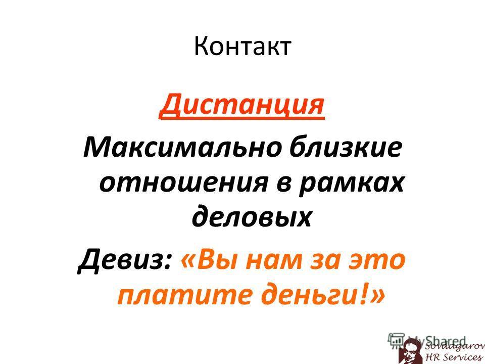 Контакт Дистанция Максимально близкие отношения в рамках деловых Девиз: «Вы нам за это платите деньги!»