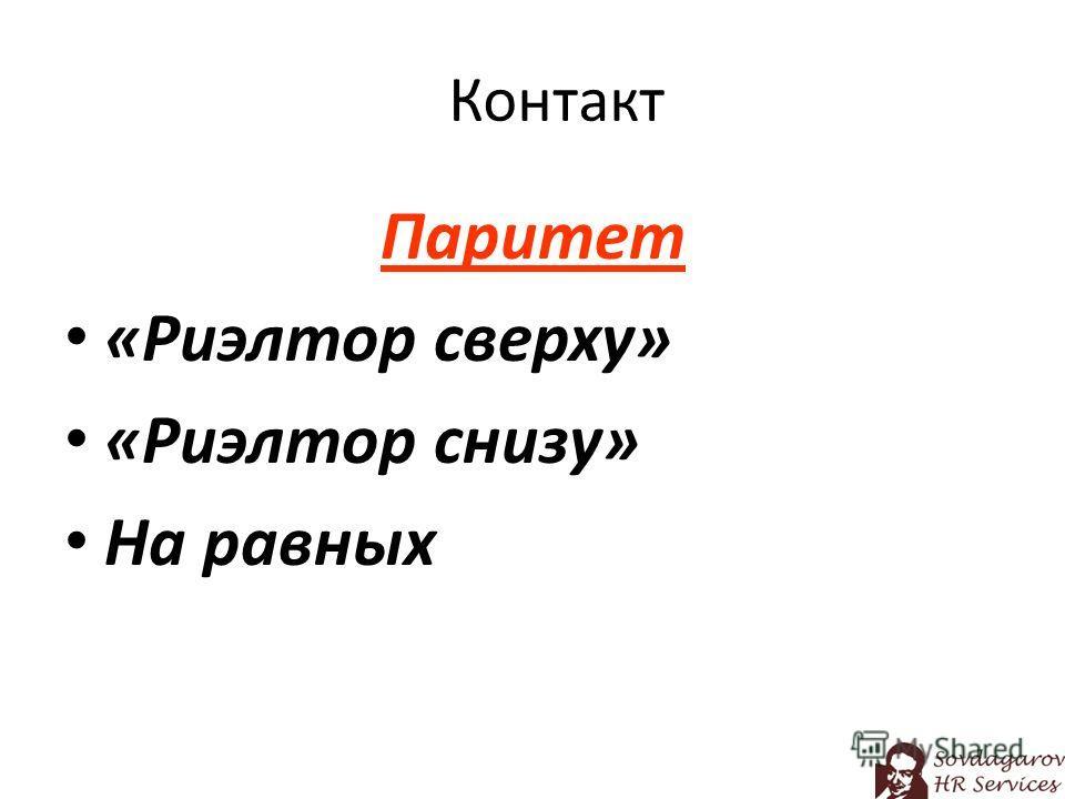 Контакт Паритет «Риэлтор сверху» «Риэлтор снизу» На равных