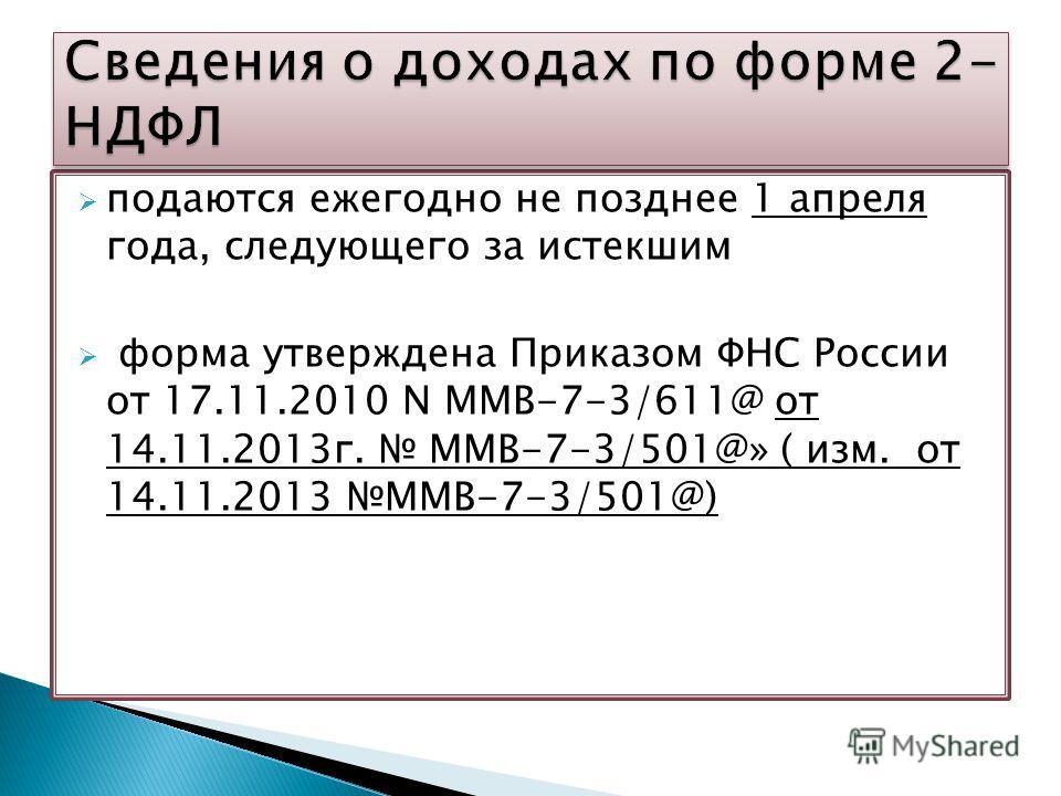 подаются ежегодно не позднее 1 апреля года, следующего за истекшим форма утверждена Приказом ФНС России от 17.11.2010 N ММВ-7-3/611@ от 14.11.2013г. ММВ-7-3/501@» ( изм. от 14.11.2013 ММВ-7-3/501@)