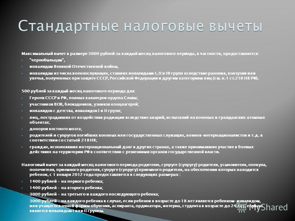 Максимальный вычет в размере 3000 рублей за каждый месяц налогового периода, в частности, предоставляется: