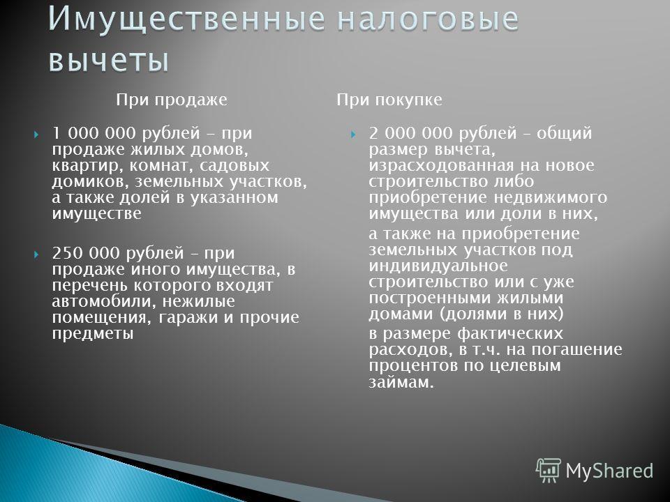 1 000 000 рублей - при продаже жилых домов, квартир, комнат, садовых домиков, земельных участков, а также долей в указанном имуществе 250 000 рублей – при продаже иного имущества, в перечень которого входят автомобили, нежилые помещения, гаражи и про
