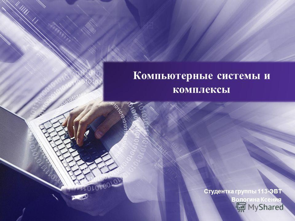 Студентка группы 113-ЭВТ Вологина Ксения Компьютерные системы и комплексы
