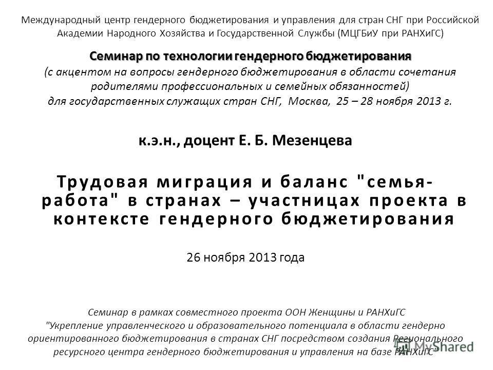 к.э.н., доцент Е. Б. Мезенцева Трудовая миграция и баланс