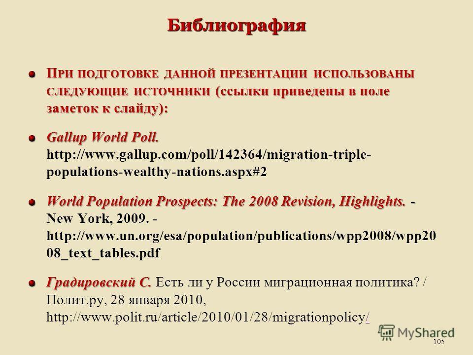 П РИ ПОДГОТОВКЕ ДАННОЙ ПРЕЗЕНТАЦИИ ИСПОЛЬЗОВАНЫ СЛЕДУЮЩИЕ ИСТОЧНИКИ (cсылки приведены в поле заметок к слайду): Gallup World Poll. Gallup World Poll. http://www.gallup.com/poll/142364/migration-triple- populations-wealthy-nations.aspx#2 World Populat