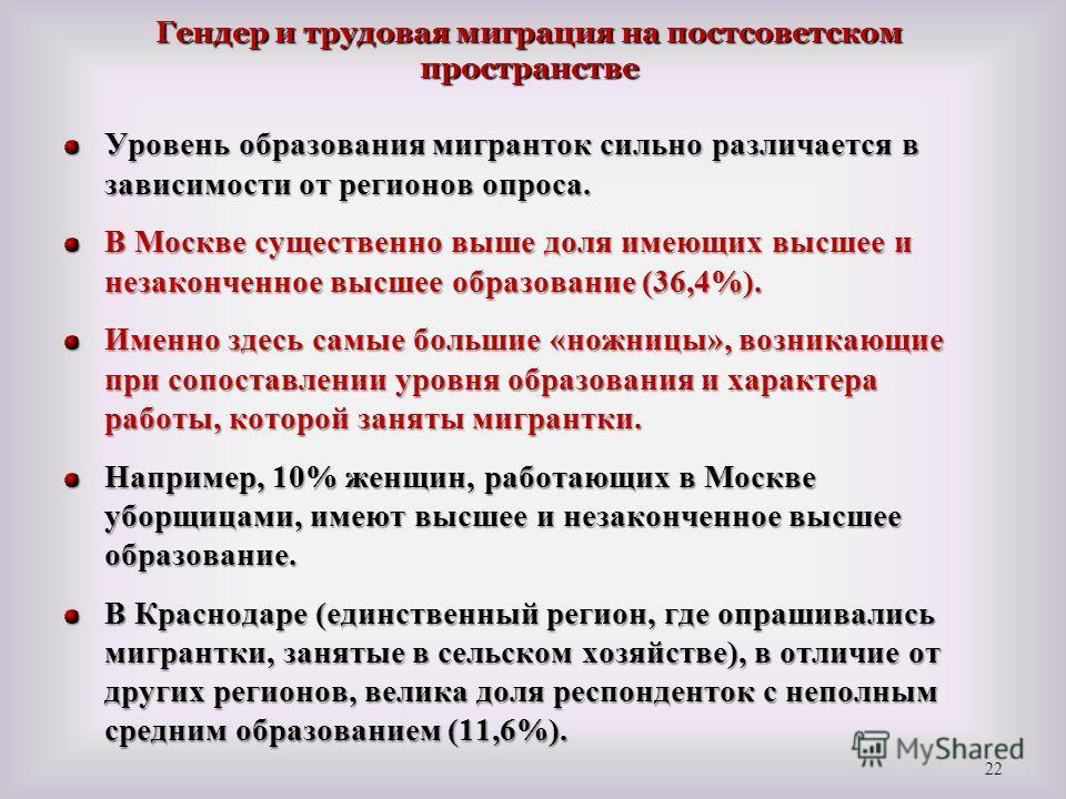Уровень образования мигранток сильно различается в зависимости от регионов опроса. В Москве существенно выше доля имеющих высшее и незаконченное высшее образование (36,4%). Именно здесь самые большие «ножницы», возникающие при сопоставлении уровня об