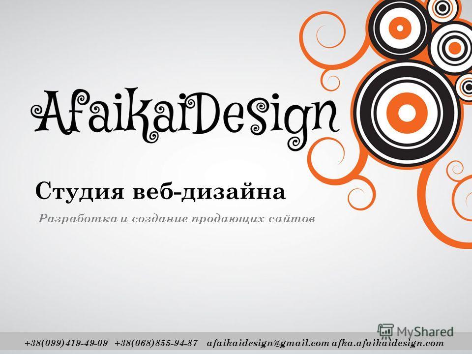 Студия веб-дизайна Разработка и создание продающих сайтов +38(099)419-49-09 +38(068)855-94-87 afaikaidesign@gmail.com afka.afaikaidesign.com