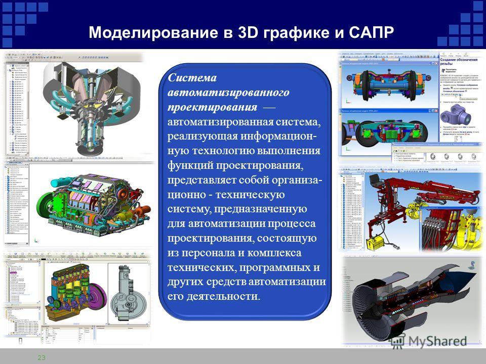 Моделирование в 3D графике и САПР Система автоматизированного проектирования автоматизированная система, реализующая информацион- ную технологию выполнения функций проектирования, представляет собой организа- ционно - техническую систему, предназначе