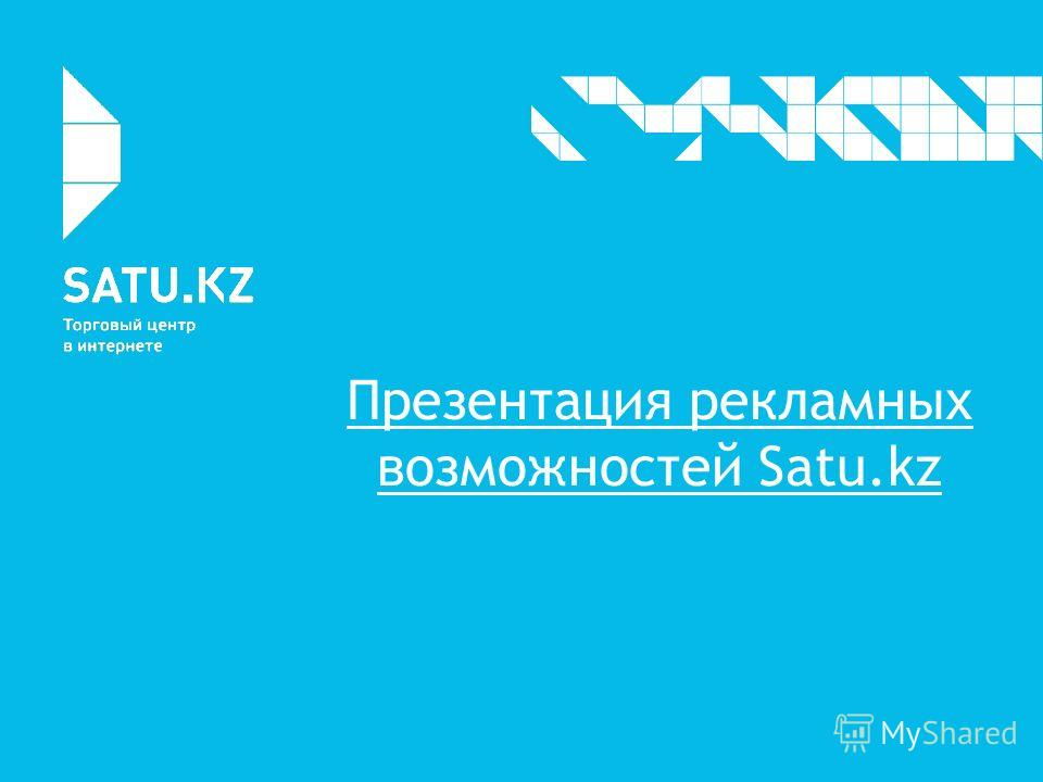 Презентация рекламных возможностей Satu.kz