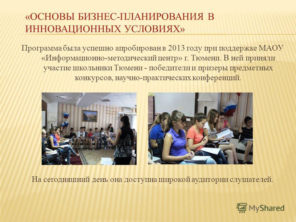 Программа была успешно апробирован в 2013 году при поддержке МАОУ «Информационно-методический центр» г. Тюмени. В ней приняли участие школьники Тюмени - победители и призеры предметных конкурсов, научно-практических конференций. На сегодняшний день о