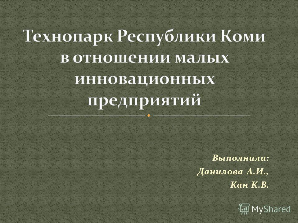 Выполнили: Данилова А.И., Кан К.В.