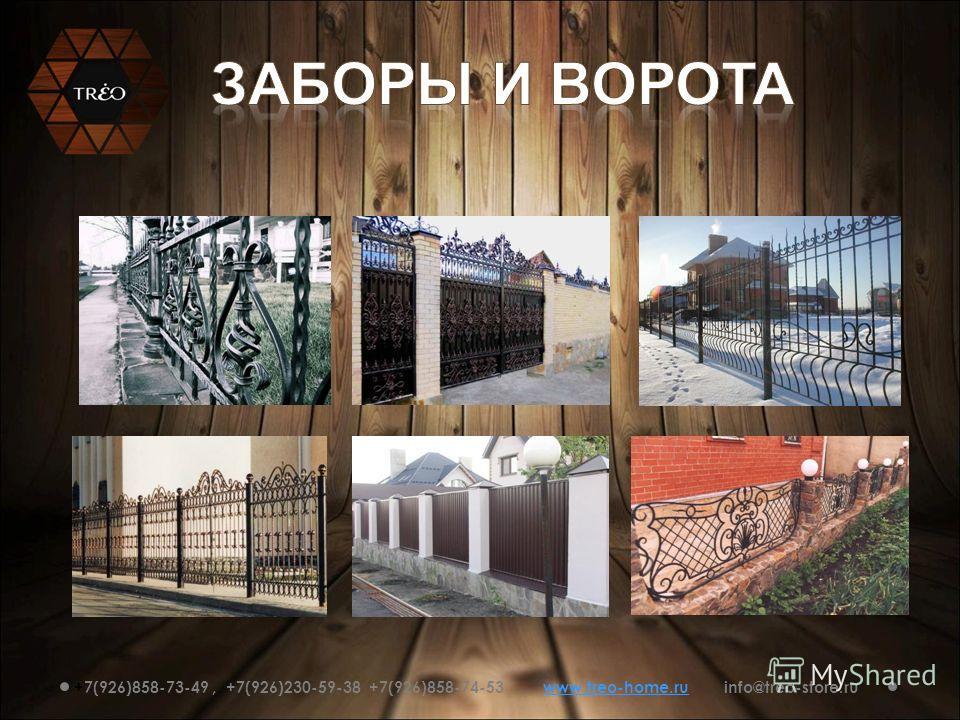 +7(926)858-73-49, +7(926)230-59-38 +7(926)858-74-53 www.treo-home.ru info@treo-store.ruwww.treo-home.ru