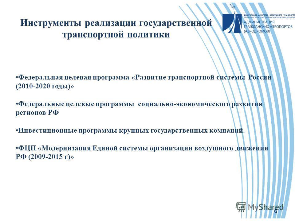 Инструменты реализации государственной транспортной политики 6 Федеральная целевая программа «Развитие транспортной системы России (2010-2020 годы)» Федеральные целевые программы социально-экономического развития регионов РФ Инвестиционные программы