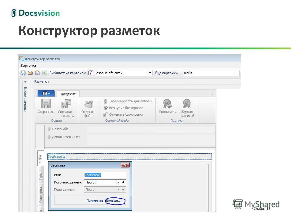 www.docsvision.com Слайд: 13 Конструктор разметок