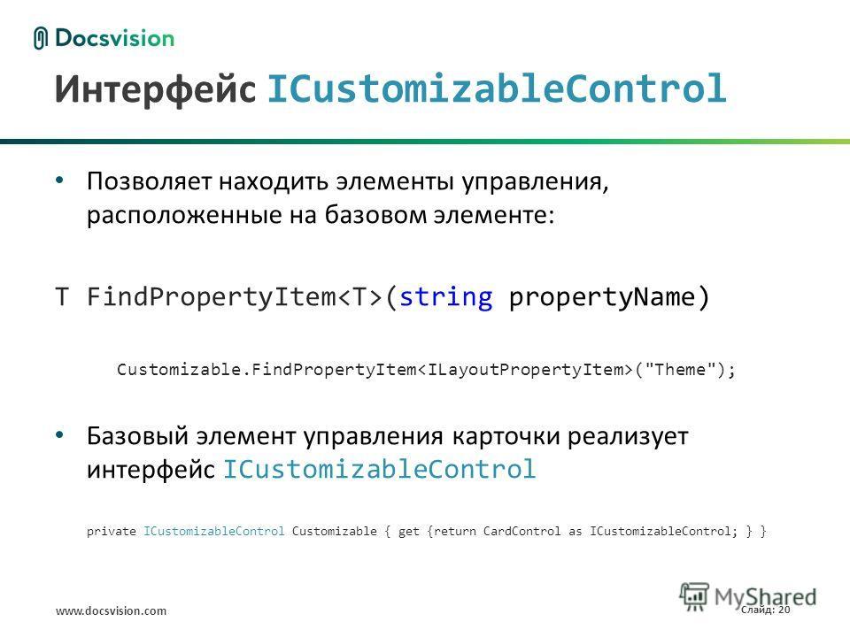 www.docsvision.com Слайд: 20 Интерфейс ICustomizableControl Позволяет находить элементы управления, расположенные на базовом элементе: T FindPropertyItem (string propertyName) Customizable.FindPropertyItem (