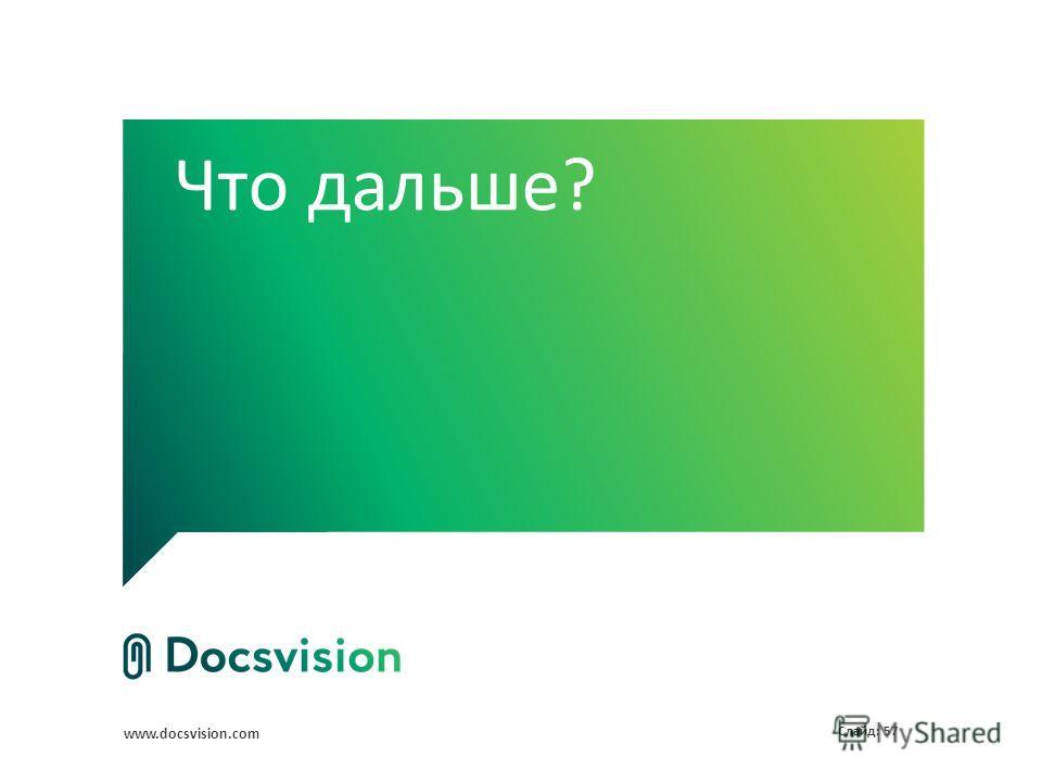 www.docsvision.com Слайд: 57 Что дальше?