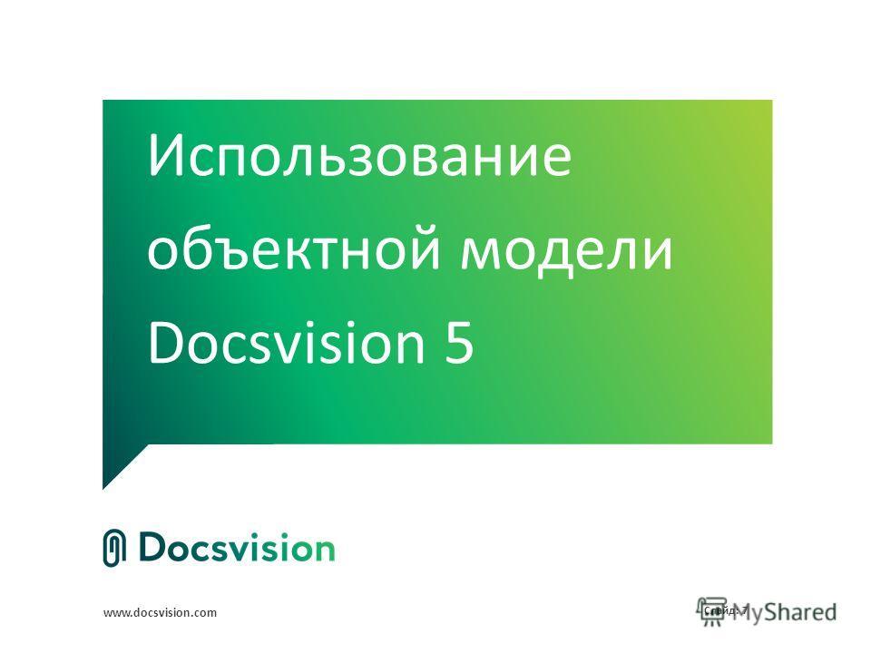 www.docsvision.com Слайд: 7 Использование объектной модели Docsvision 5
