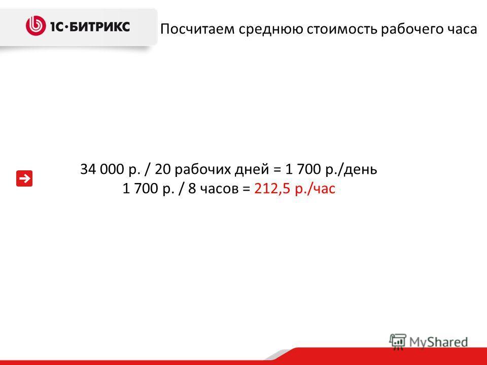 Посчитаем среднюю стоимость рабочего часа 34 000 р. / 20 рабочих дней = 1 700 р./день 1 700 р. / 8 часов = 212,5 р./час