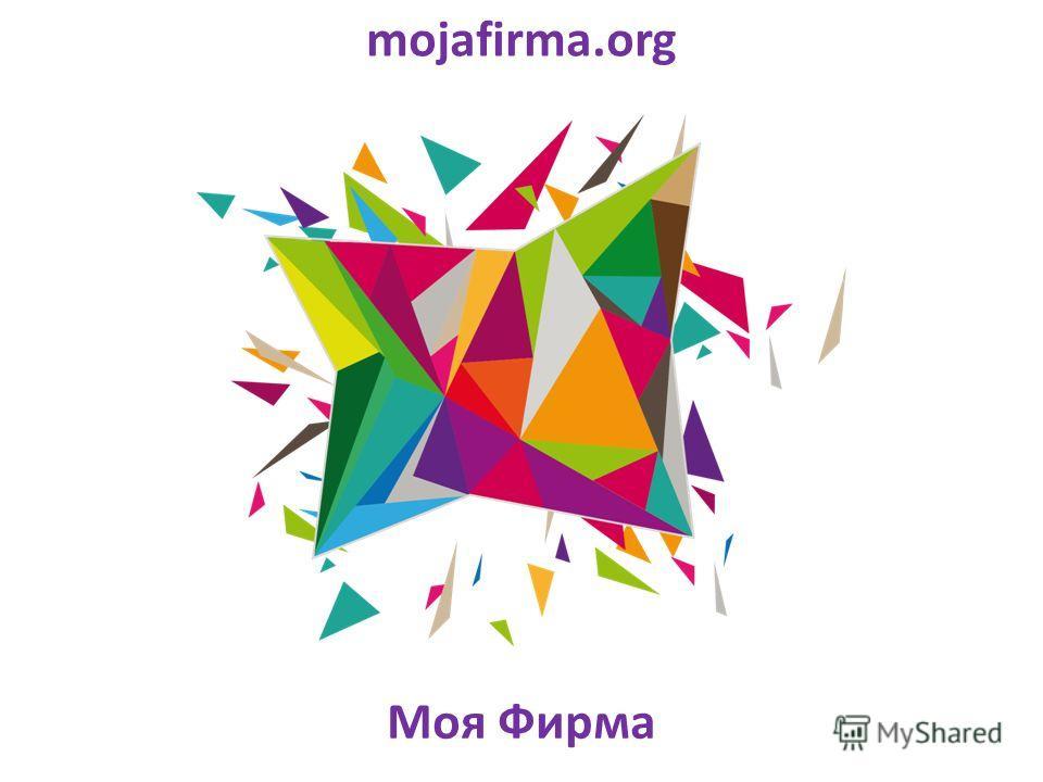 Моя Фирма mojafirma.org