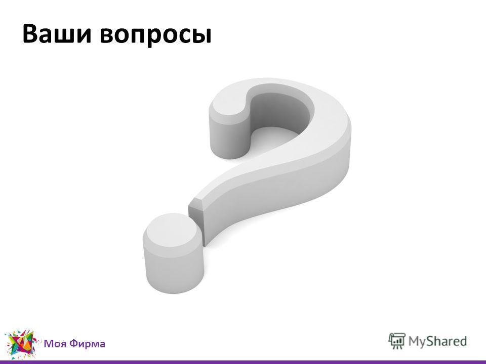 Моя Фирма Ваши вопросы