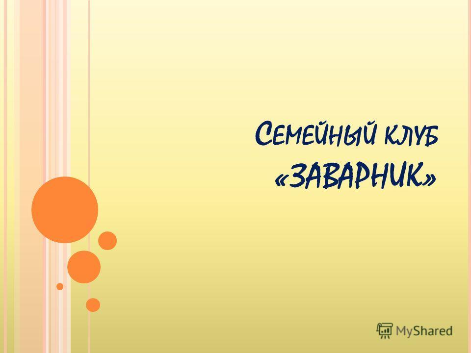 С ЕМЕЙНЫЙ КЛУБ «ЗАВАРНИК»