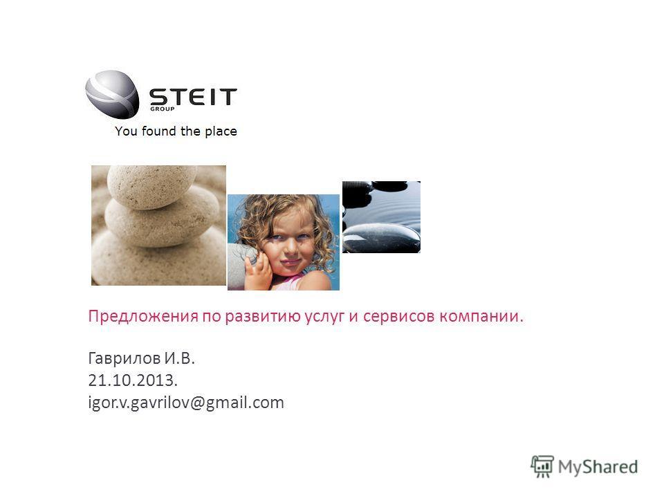 Предложения по развитию услуг и сервисов компании. Гаврилов И.В. 21.10.2013. igor.v.gavrilov@gmail.com