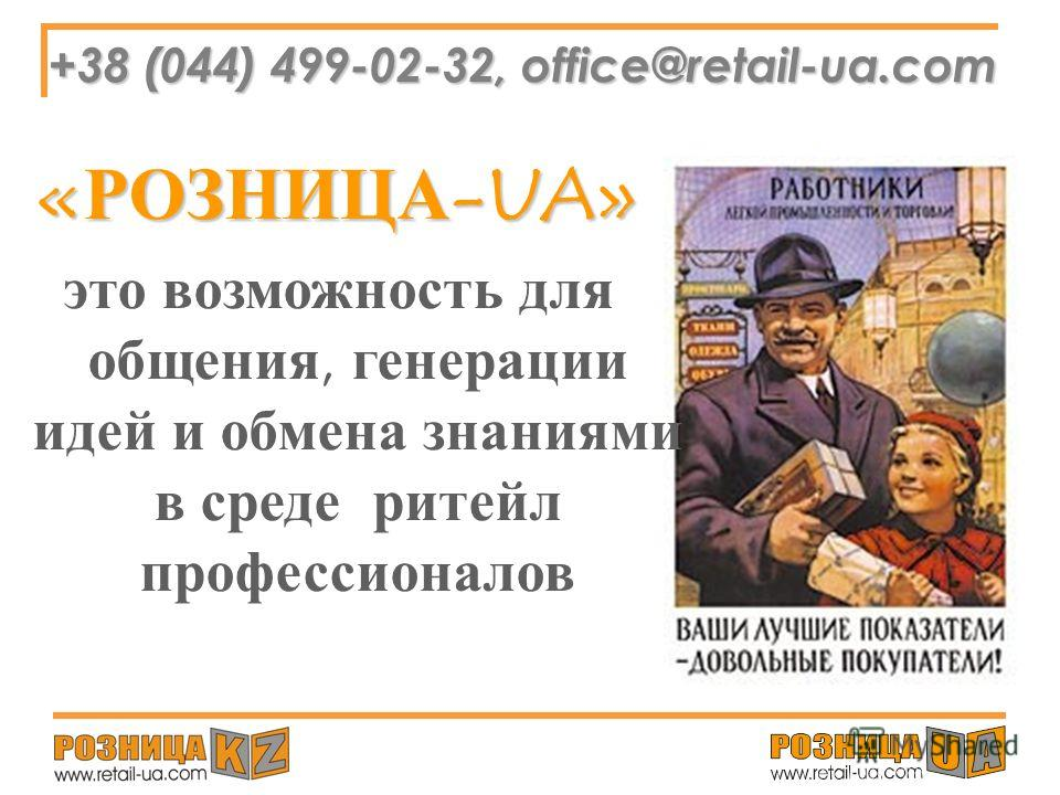 +38 (044) 499-02-32 office@retail-ua.com