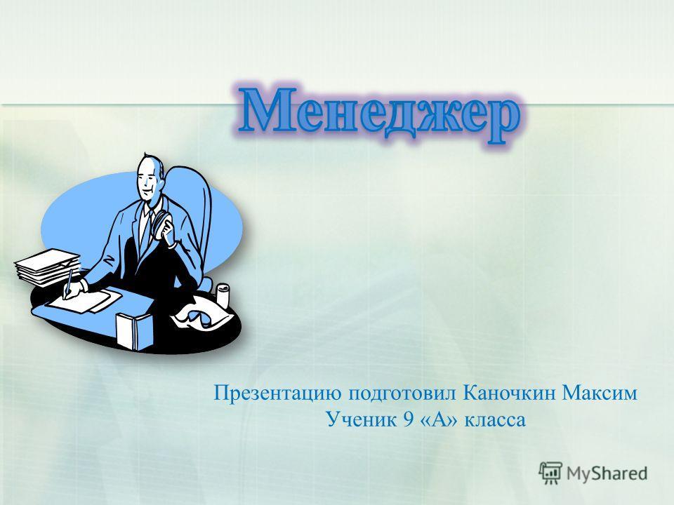 Презентацию подготовил Каночкин Максим Ученик 9 «А» класса