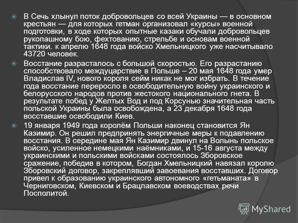 В Сечь хлынул поток добровольцев со всей Украины в основном крестьян для которых гетман организовал «курсы» военной подготовки, в ходе которых опытные казаки обучали добровольцев рукопашному бою, фехтованию, стрельбе и основам военной тактики. к апре
