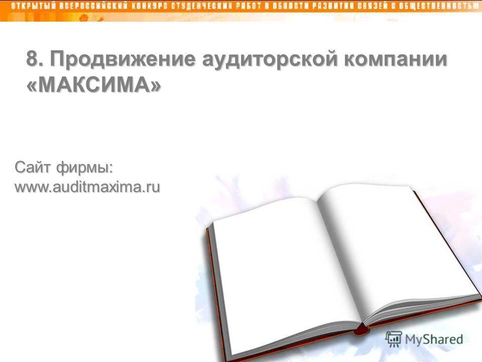 8. Продвижение аудиторской компании «МАКСИМА» Сайт фирмы: www.auditmaxima.ru