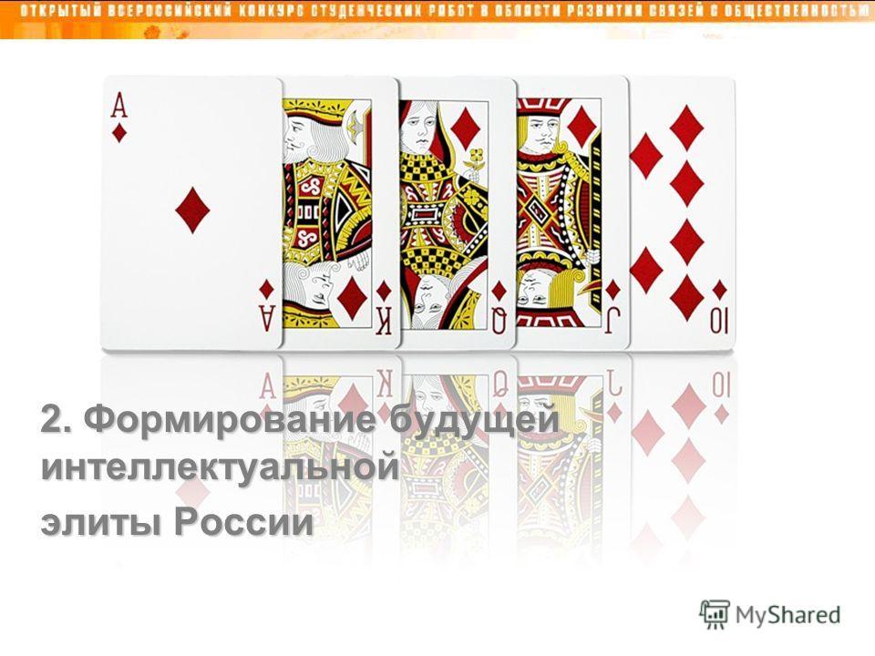 2. Формирование будущей интеллектуальной элиты России