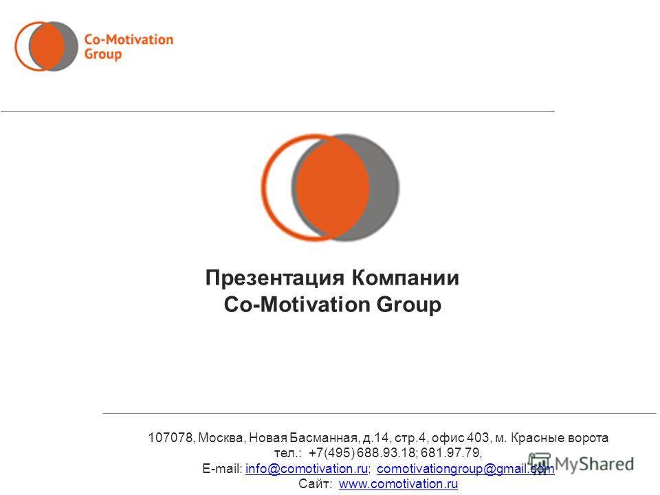 Презентация Компании Co-Motivation Group 107078, Москва, Новая Басманная, д.14, стр.4, офис 403, м. Красные ворота тел.: +7(495) 688.93.18; 681.97.79, E-mail: info@comotivation.ru; comotivationgroup@gmail.cominfo@comotivation.rucomotivationgroup@gmai