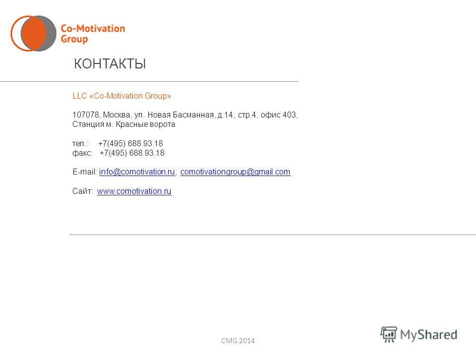CMG 2014 LLC «Co-Motivation Group» 107078, Москва, ул. Новая Басманная, д.14, стр.4, офис 403, Станция м. Красные ворота тел.: +7(495) 688.93.18 факс: +7(495) 688.93.18 E-mail: info@comotivation.ru; comotivationgroup@gmail.cominfo@comotivation.rucomo