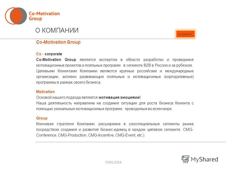 О КОМПАНИИ Co-Motivation Group Co - corporate Co-Motivation Group является экспертом в области разработки и проведения мотивационных проектов и лояльных программ в сегменте B2B в России и за рубежом. Целевыми Клиентами Компании являются крупные росси