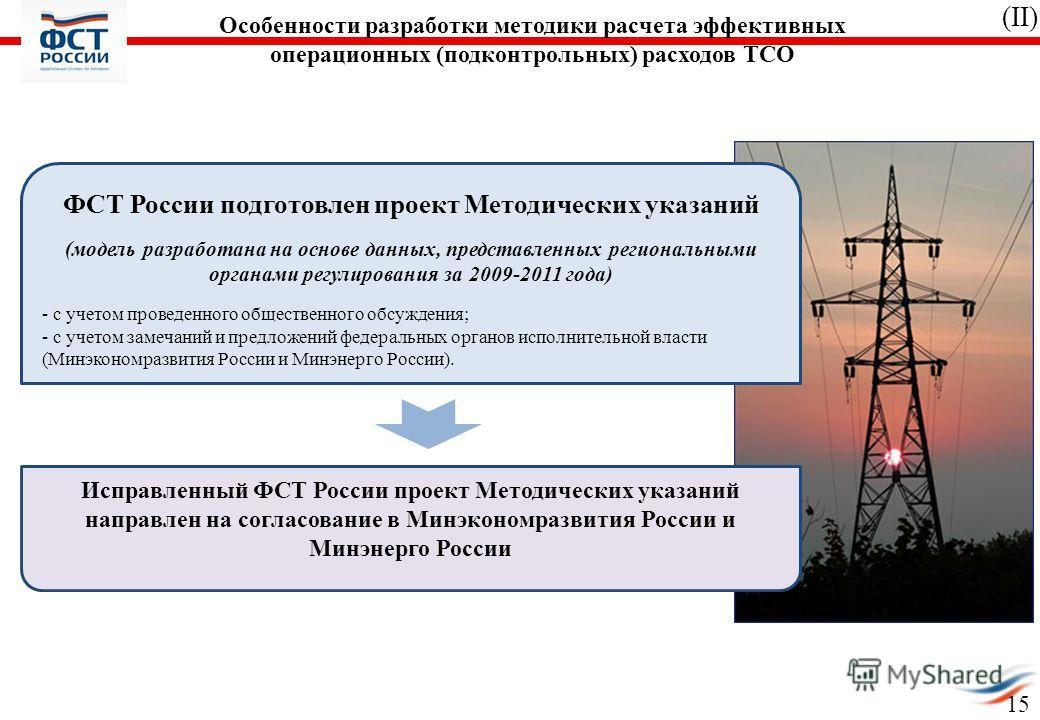 Особенности разработки методики расчета эффективных операционных (подконтрольных) расходов ТСО ФСТ России подготовлен проект Методических указаний (модель разработана на основе данных, представленных региональными органами регулирования за 2009-2011